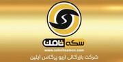 اولین جلسه دادگاه «سکه ثامن» با ۳۲۵۰ شاکی فردا برگزار میشود