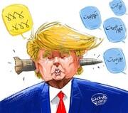 واکنش ترامپ به انتقادات بینالمللی را ببینید!