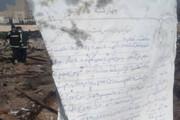 عکس | دست نوشته به جا مانده از دانشجویی که مسافر هواپیمای سقوط کرده اوکراینی بود