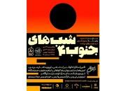 کنسرت موسیقی جنوبی با اجرای گروههای ایرانی و خارجی
