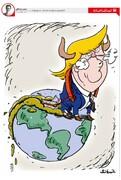 ببینید ترامپ با کره زمین چه کرد!