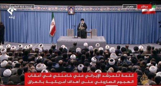پخش زنده بیانات رهبری