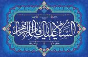 انتشار «باورم نمیشه» به مناسبت شهادت حضرت فاطمه(س)