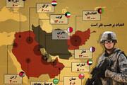 ببینید | آمریکا در منطقه خاورمیانه چند سرباز دارد؟