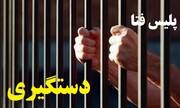 دستگیری حیوانآزاری که کلیپ خود را در فضای مجازی پخش کرده بود