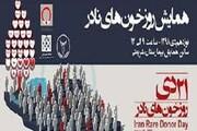 ایران مرکز خونهای نادر در جهان؛ شناسایی ۱۸ گروه خونی بسیار نادر