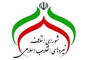 لیست ۱۵۹ نفره نامزدهای شورای ائتلاف اصولگرایان در تهران اعلام شد +اسامی