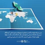 نخبگانی که از دانشگاه صنعتی اصفهان در پرواز اوکراینی قربانی شدند
