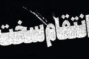 فیلم | «انتقام سخت» با بازی جواد عزتی، هادی حجازیفر و احمد مهرانفر