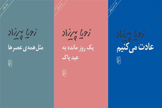 سهکتاب از زویا پیرزاد به چاپهای هفتم و شصتوهفتم رسیدند