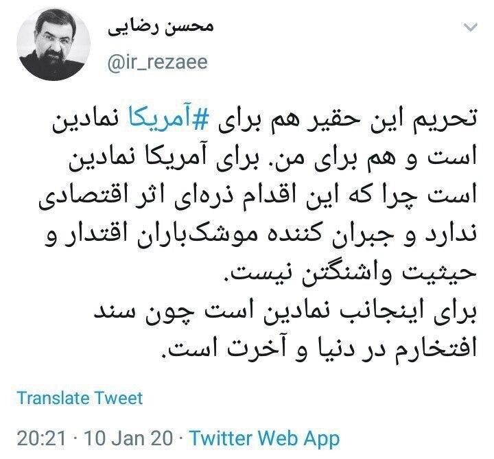 اولین واکنش محسن رضایی به تحریم شدنش از سوی آمریکا