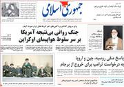 صفحه نخست روزنامههای شنبه21دی98