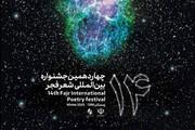 محفل شعر «نگین سلیمانی» برگزار شد