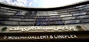 پردیس ملت؛ سینمای رسانهها در جشنواره فیلم فجر