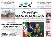 کیهان: فرمانده خط مقدم جمهوری اسلامی عظمت دارد، حتی نزد اپوزیسیون