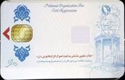 کارت هوشمند ملی تولید داخل به دست شهروندان میرسد