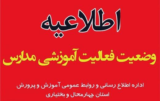 وضعیت آغاز به کار مدارس استان چهارمحال وبختیاری در روزسه شنبه اعلام شد