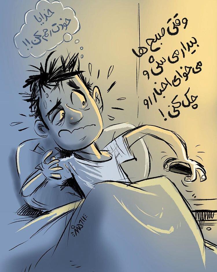 وضعیت هر روز ما بعد از بیدار شدن از خواب!