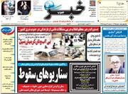 صفحه اول روزنامههای سهشنبه ۲۴ دی