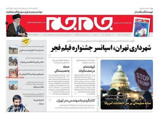 جامجم: شهرداری تهران، اسپانسر جشنواره فیلم فجر