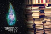 کتابهای جشنواره شعر فجر به مناطق سیل زده اهدا میشوند