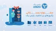 دامنه و CDN رایگان در جشنواره زمستانی پارس پک