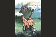 نمایش فیلم ایرانی با دوبله ژاپنی در جشنواره اکیناوا