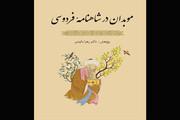 نقد و بررسی «موبدان در شاهنامه فردوسی»