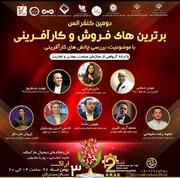 دومین کنفرانس برترین های فروش و کارآفرینی در اراک برگزار می شود
