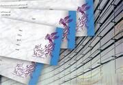 گروه بندی فیلمهای جشنواره فیلم فجر اعلام شد