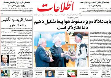 صفحه اول روزنامههای 4شنبه 25 دی 98