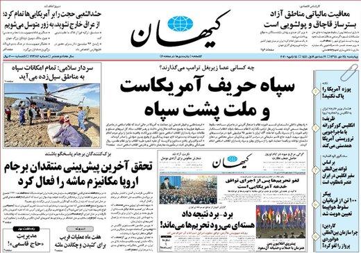 کیهان: هدف از اغتشاش چه بود؟ مقام آمریکایی فاش کرد