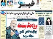صفحه نخست روزنامههای 5شنبه26دی