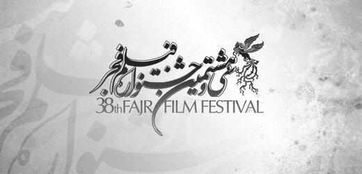 عکسی خاطرهانگیز و قدیمی از پنجمین جشنواره فیلم فجر