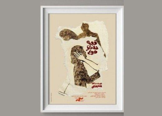 فیلم انصرافی از جشنواره فجر، جایگزین پیدا کرد