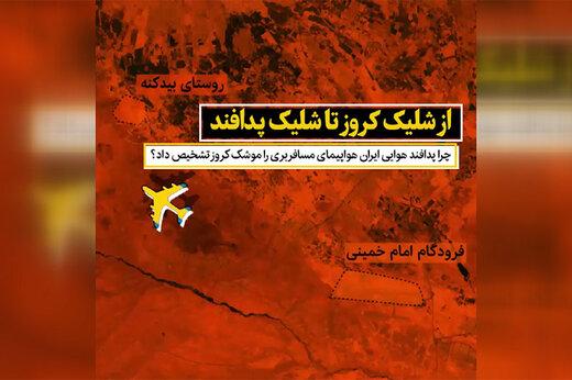 فیلم |  چرا پدافند هوایی ایران هواپیمای مسافربری را موشک کروز تشخیص داد؟