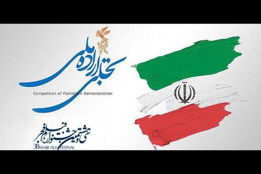 قطعی شدن حضور ۸ نهاد و سازمان در بخش تجلی اراده ملی فیلم فجر