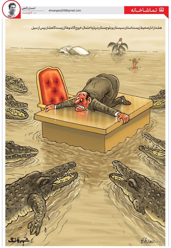 زاویه جدیدی از خطرات سیل سیستان و بلوچستان!