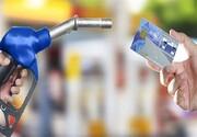 اطلاعیه شرکت ملی پخش درباره راهکار پیشگیری از سوختن سهمیه بنزین