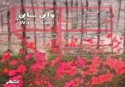 الناز کاظم: هنرمند باید حال مردم را خوب کند