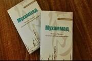 انتشار نخستین کتاب درباره «سیره نبوی» به زبان اوکراینی