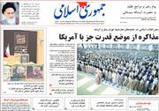 صفحه اول روزنامههای شنبه28دی98