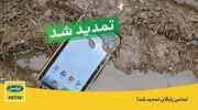 تماس تلفنی رایگان در استان سیستان و بلوچستان تمدید شد
