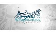 نمایش «مادر برفی» در جشنواره فیلم فجر