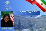 اهداف توسعه متوازن و همه جانبه استان را به پیروی از برنامه های مدون استاندار البرز دنبال می کنم