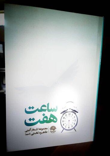 """""""ساعت هفت"""" سروده های آیینی شاعر کردستانی روانه بازار شد"""