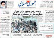 صفحه اول روزنامههای یکشنبه 29 دی 98