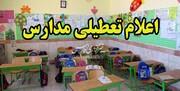 احتمال تعطیلی فردای مدارس پایتخت