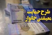 جزئیات شروط پرداخت یارانه معیشتی اعلام شد