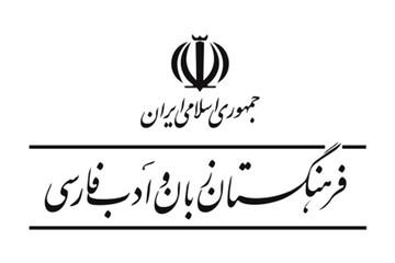 فیلم | چرا فرهنگستان زبان فارسی، فقط برای واژههای انگلیسی، معادل تصویب میکند؟